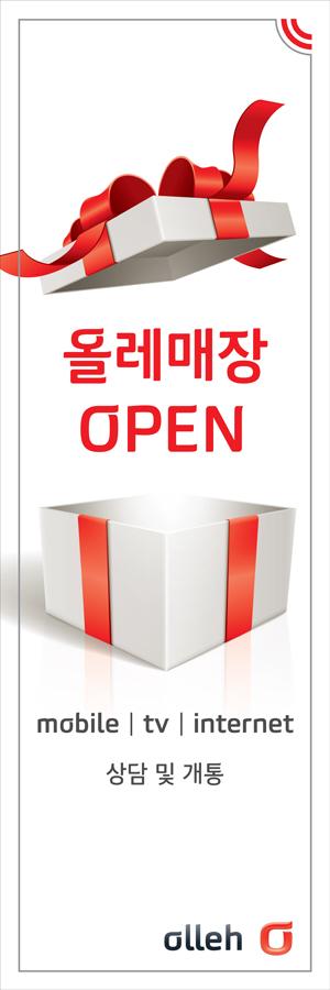 올레매장open X배너_최종_300.jpg