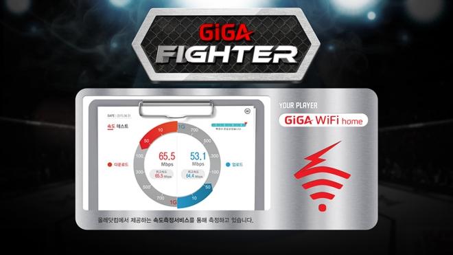 4.GiGA_인터넷 속도측정.jpg