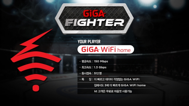 3wifi선택완료_GiGA.jpg