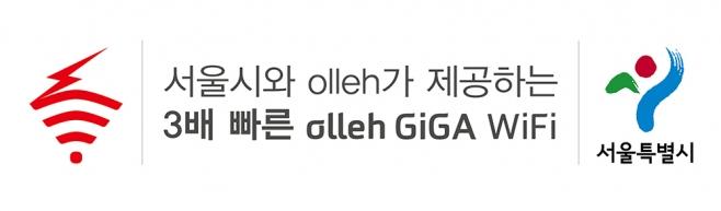 ★최종. 광역버스 정류장_olleh GiGA WiFi 스티커_화이트(15.01.jpg