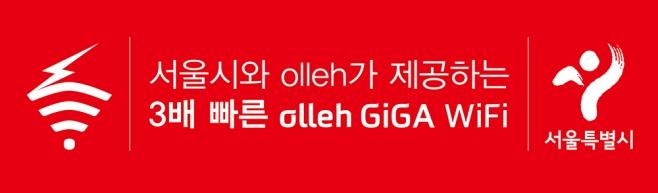 ★최종. 광역버스 정류장_olleh GiGA WiFi 스티커_레드(15.01.jpg