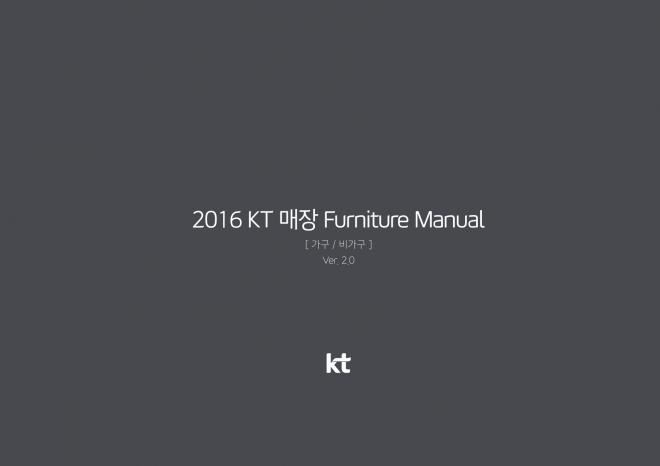 2016 kt furniture_최종_고해상도-1.jpg