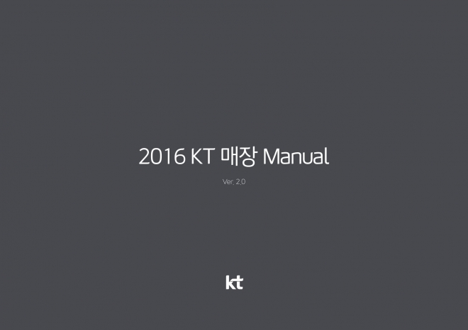 2016 kt interior_최종_고해상도-1.jpg