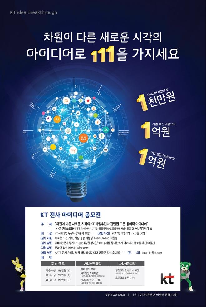KT 신사업 공모전 포스터_색상조정_발주본.jpg