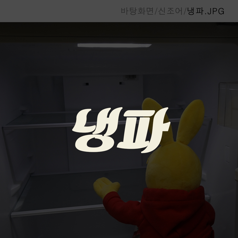 냉파_a.jpg