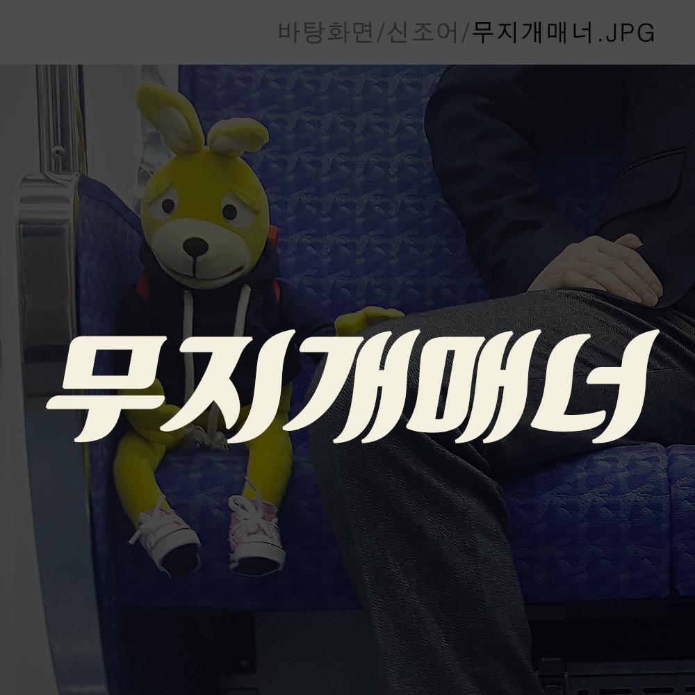 무지개매너_a.jpg