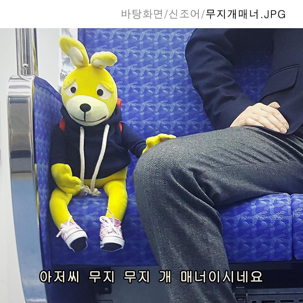 무지개매너_b.jpg