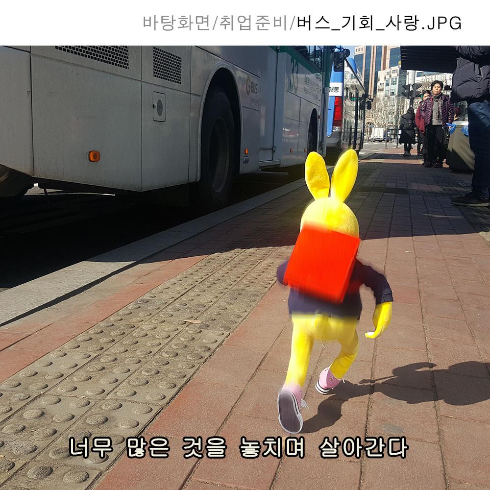28_버스기회사랑.jpg