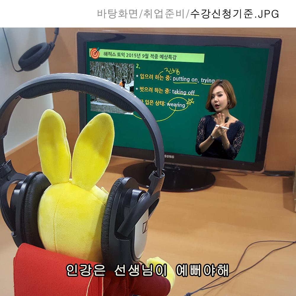 299_수강신청기준.jpg