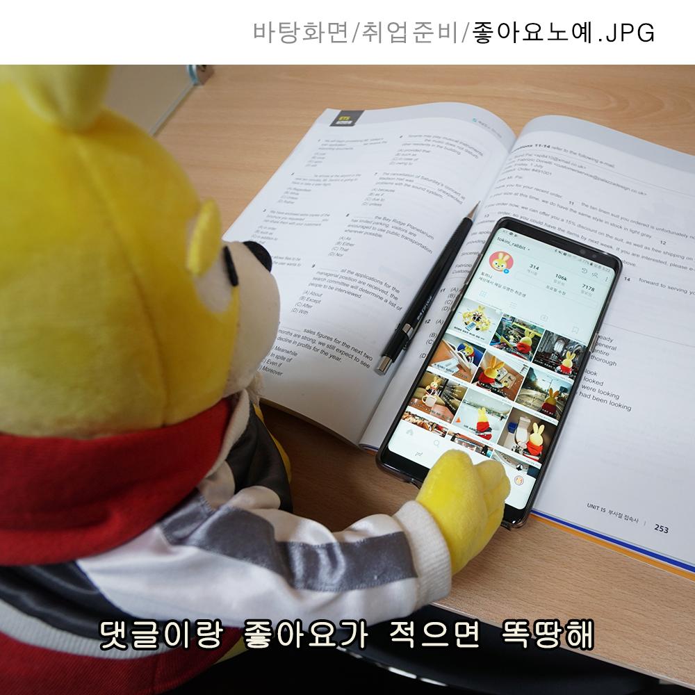 315_좋아요노예.jpg