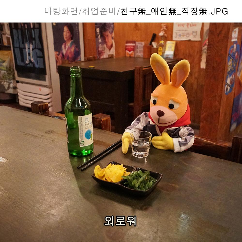 326_친구무애인무직장무.jpg